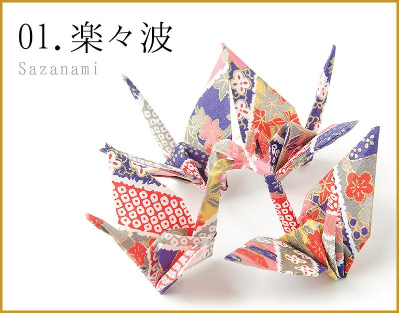 Origami Cranes   International Crane Foundation   627x800